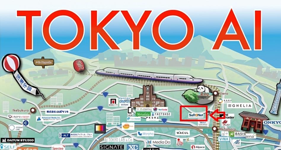 일본 AI 전문잡지, 도쿄 AI 기업지도에 SOFTonNET 등재