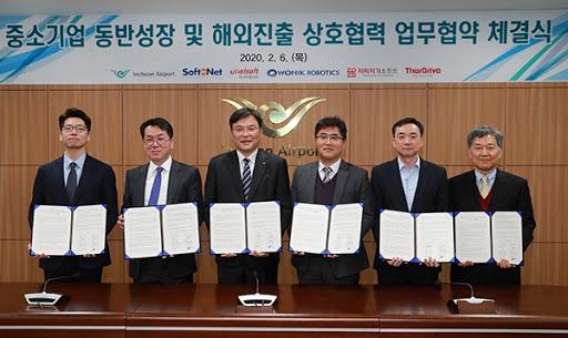 소프트온넷, 인천국제공항공사와  '중소기업 해외 판로 개척 및 동반 진출을 위한 협력 양해각서(MOU)' 체결