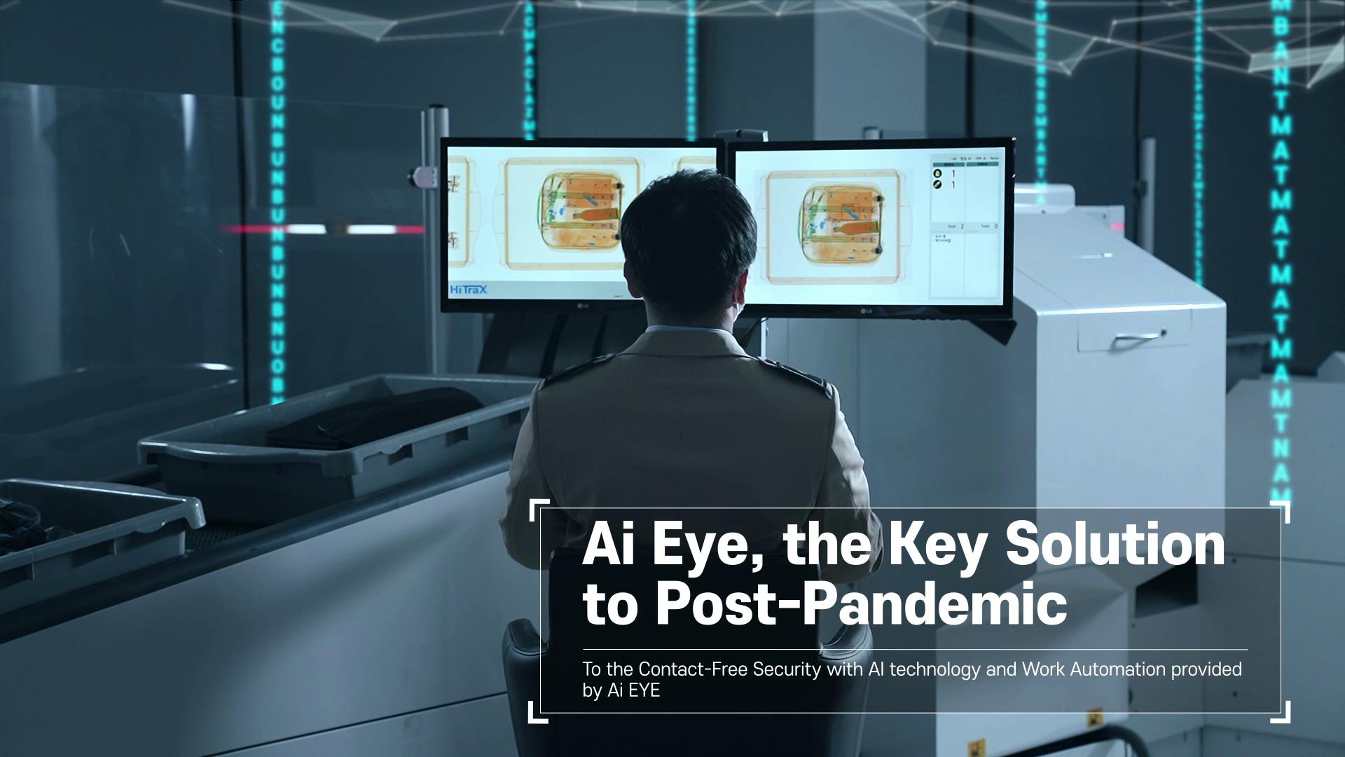 소프트온넷, 인천공항에 '인공지능 X-Ray 보안 검색 자동 판독 시스템' 도입