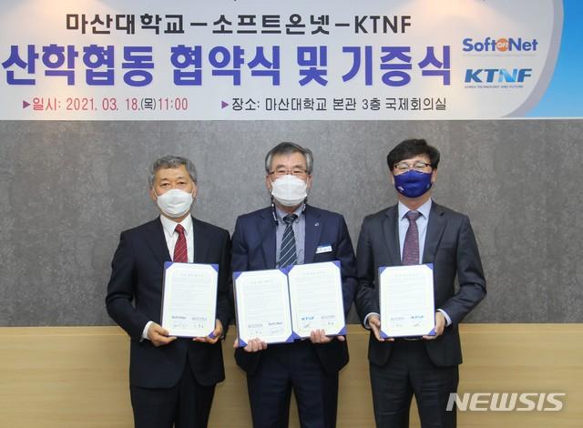 마산대학교, 소프트온넷·KTNF와 산학협약 체결